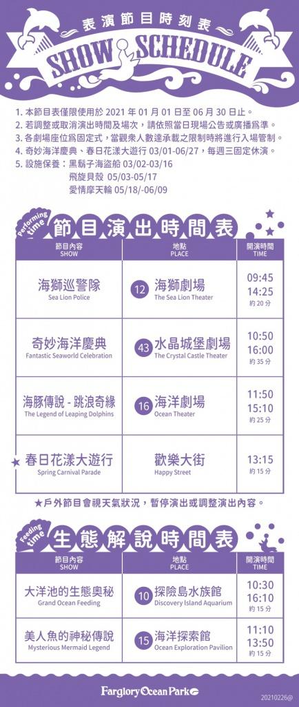 0101_0630 schedule.jpg (156 KB)