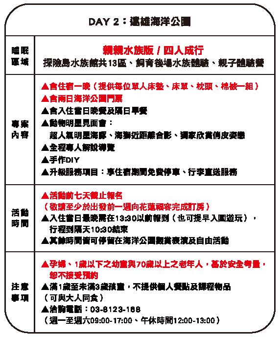 fu_htl_sleep_20210728 (2).png (68 KB)